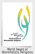 World Award of Monothestic Religions