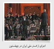 اجرای ارکستر ملی در چهلستون