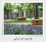 باغ موزه هنر ايرانی